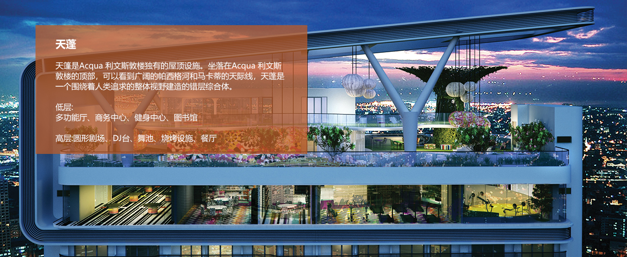 The Canopy at Acqua Private Residences