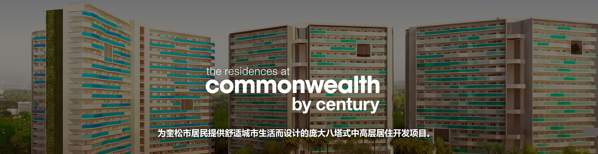 the residences at commonwealth by century slider